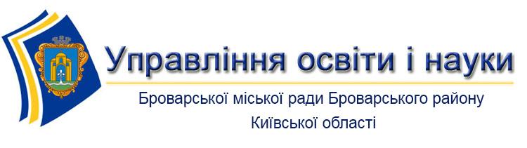 Управління освіти і науки Броварського району