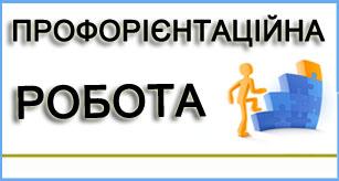 профороіен200_100