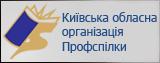 profspilka1