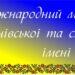 Bunner-Shevchenko-1